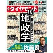 週刊 ダイヤモンド 2020年 10/17号 [雑誌]