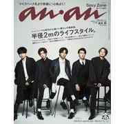 an・an (アン・アン) 2020年 10/21号 [雑誌]