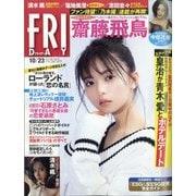 FRIDAY (フライデー) 2020年 10/23号 [雑誌]