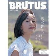 BRUTUS (ブルータス) 2020年 11/1号 [雑誌]