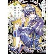 エイラと外つ国の王  3<3>(ボニータ・コミックス) [コミック]