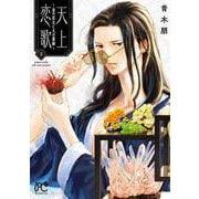 天上恋歌 ~金の皇女と火の薬師~ 2 (ボニータ・コミックス) [コミック]