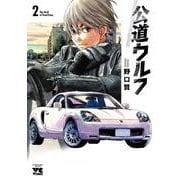 公道ウルフ  2<2>(ヤングチャンピオン・コミックス) [コミック]