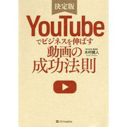 YouTubeでビジネスを伸ばす動画の成功法則 [単行本]