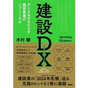 建設DX―デジタルがもたらす建設産業のニューノーマル [単行本]