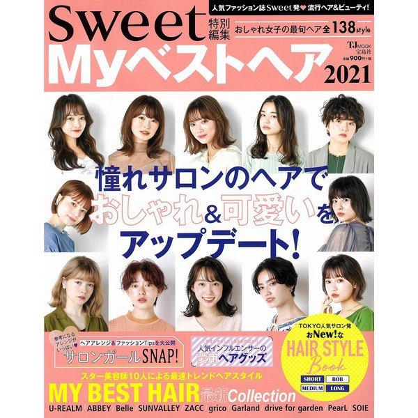 sweet特別編集 Myベストヘア2021(TJMOOK) [ムックその他]