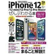 iPhone 12/12 mini/12 Pro/12 Pro Maxがぜんぶわかる本(TJMOOK) [ムックその他]