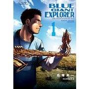 BLUE GIANT EXPLORER<1>(ビッグ コミックス) [コミック]