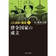 マンガ日本の歴史〈3〉律令国家の成立 新装版 (中公文庫) [文庫]