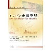 インドの金融発展―経済成長と貧困削減に向けた銀行部門の役割 [単行本]