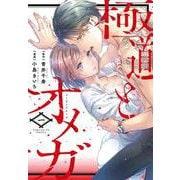 極道とオメガ<1>(カルトコミックス LoveChulaSelection) [コミック]