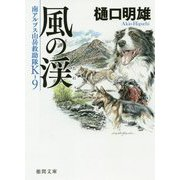 風の渓―南アルプス山岳救助隊K-9(徳間文庫) [文庫]