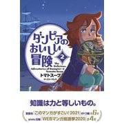 ダンピアのおいしい冒険(2) [コミック]