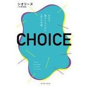 CHOICE―自分で選びとるための「性」の知識 [単行本]