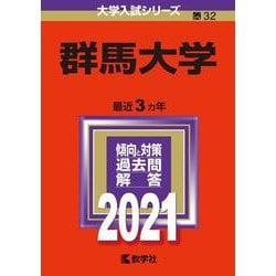 赤本 32 群馬大学 2021 [全集叢書]