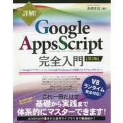 詳解!Google Apps Script完全入門―GoogleアプリケーションとGoogle Workspaceの最新プログラミングガイド 第2版 [単行本]