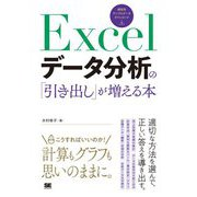 Excelデータ分析の「引き出し」が増える本 [単行本]