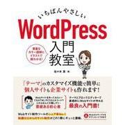 いちばんやさしいWordPress入門教室 [単行本]