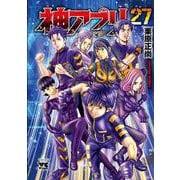 神アプリ  27<27>(ヤングチャンピオン・コミックス) [コミック]