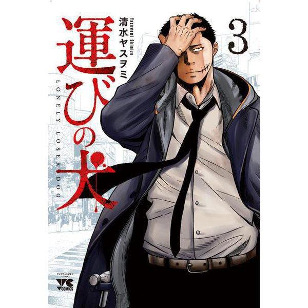 運びの犬  3<3>(ヤングチャンピオン・コミックス) [コミック]