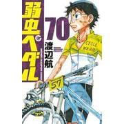 弱虫ペダル  70<70>(少年チャンピオン・コミックス) [コミック]