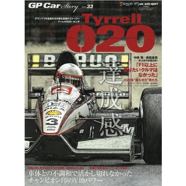 GP Car Story Vol.33(SAN-EI MOOK) [ムックその他]