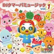 DJクマーバミュージック Vol.1