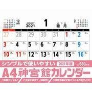 A4神宮館カレンダー 2021 [ムックその他]