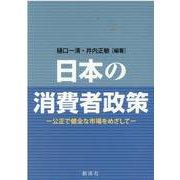 日本の消費者政策-公正で健全な市場をめざして [単行本]