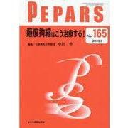 PEPARS No.165 [単行本]
