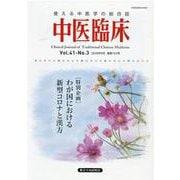 中医臨床 Vol.41-No.3(2020年9月) [単行本]