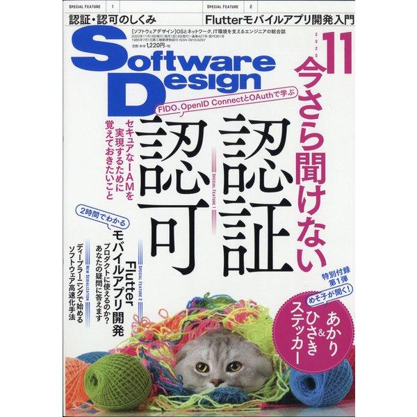 Software Design (ソフトウエア デザイン) 2020年 11月号 [雑誌]