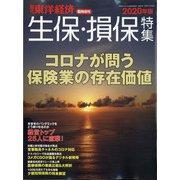 生保・損保特集2020年版 増刊週刊東洋経済 2020年 11/4号 [雑誌]
