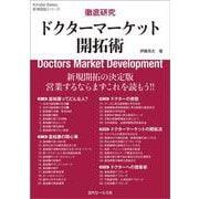 徹底研究ドクターマーケット開拓術(Kindai-Sales新規開拓シリーズ) [単行本]