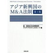 アジア新興国のM&A法制 第3版 [単行本]