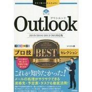 Outlookプロ技BESTセレクション―2019/2016/2013/365対応版(今すぐ使えるかんたんEx) [単行本]