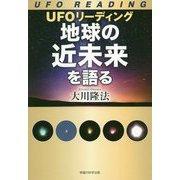 UFOリーディング 地球の近未来を語る [単行本]