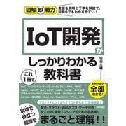 IoT開発がこれ1冊でしっかりわかる教科書(図解即戦力) [単行本]