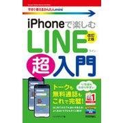 iPhoneで楽しむLINE超入門 改訂2版 (今すぐ使えるかんたんmini) [単行本]