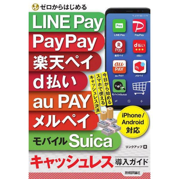 ゼロからはじめる LINE Pay PayPay 楽天ペイ d払い au PAY メルペイ モバイルSuica キャッシュレス導入ガイドiPhone/Android対応 [単行本]
