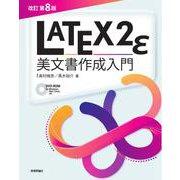 LaTeX2e 美文書作成入門 改訂第8版 [単行本]