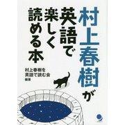 村上春樹が英語で楽しく読める本 [単行本]