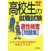 高校生の就職試験 適性検査問題集〈'22年版〉 [単行本]
