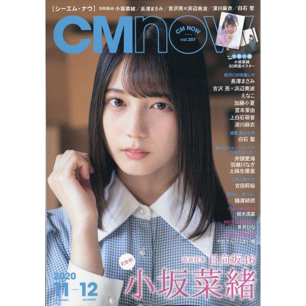 CM NOW (シーエム・ナウ) 2020年 11月号 [雑誌]