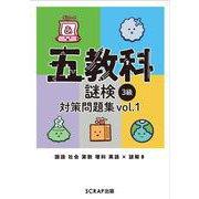 五教科謎検3級 対策問題集〈vol.1〉 [単行本]