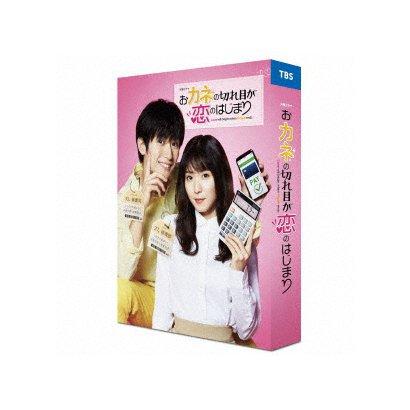 おカネの切れ目が恋のはじまり Blu-ray BOX [Blu-ray Disc]