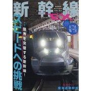 新幹線EX (エクスプローラ) 2020年 12月号 [雑誌]