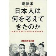 日本人は何を考えてきたのか―日本の思想1300年を読み直す(祥伝社黄金文庫) [文庫]