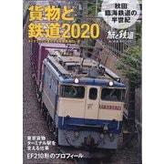 貨物と鉄道2020 増刊旅と鉄道 2020年 11月号 [雑誌]