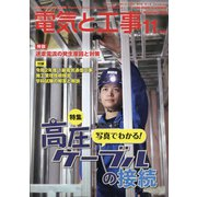 電気と工事 2020年 11月号 [雑誌]